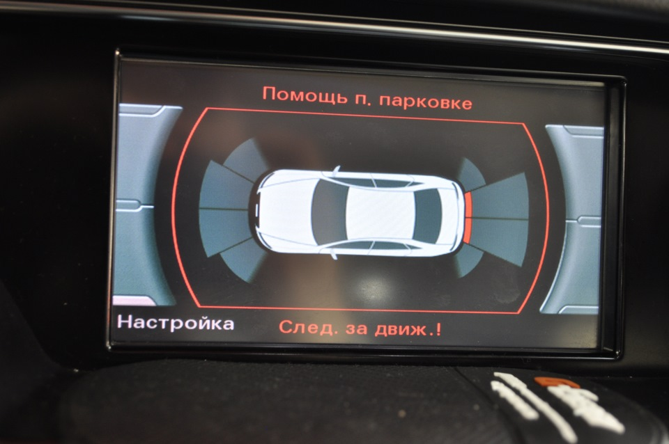 Визуальный парктроник на Ауди А4